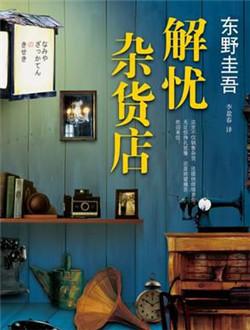 解忧杂货店(日版)