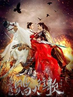 蜀山战纪2踏火行歌