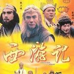 西游记1996