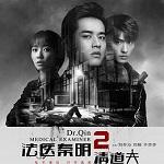 法医秦明3